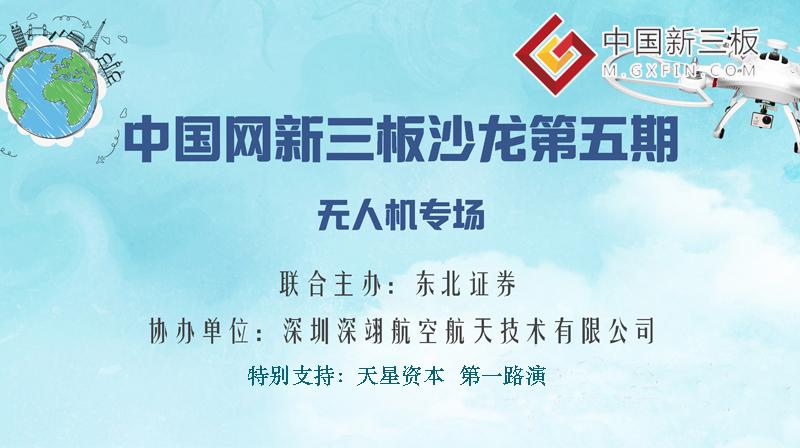 无人机直播banner.jpg