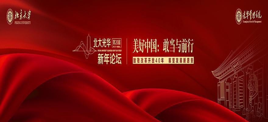第二十届北大光华新年论坛