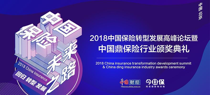 2018中国保险转型发展高峰论坛