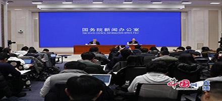 国新办就2018年国民经济运行情况举行发布会