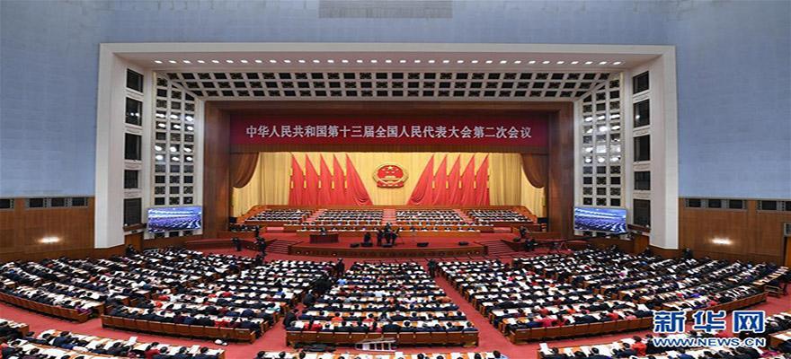 十三届全国人大二次会议开幕 李克强作政府工作报告