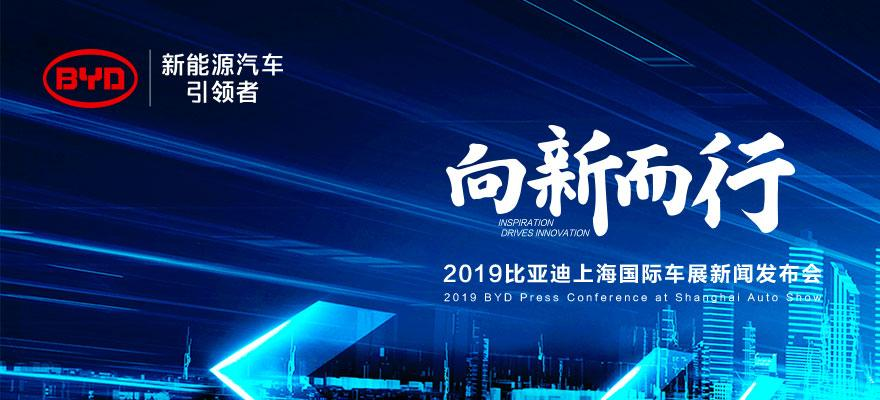 2019上海车展比亚迪新闻发布会