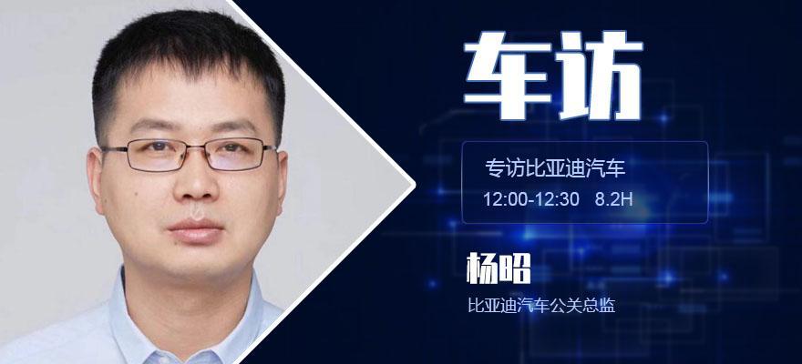 专访比亚迪汽车公关总监杨昭