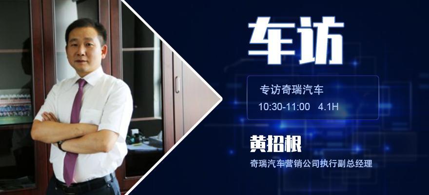 专访奇瑞汽车营销公司副总经理黄招根