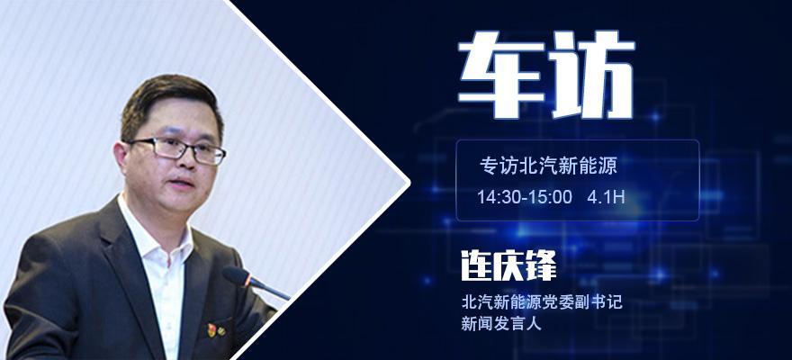 专访北汽新能源党委副书记、新闻发言人连庆锋