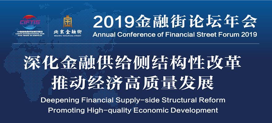 2019金融街论坛年会
