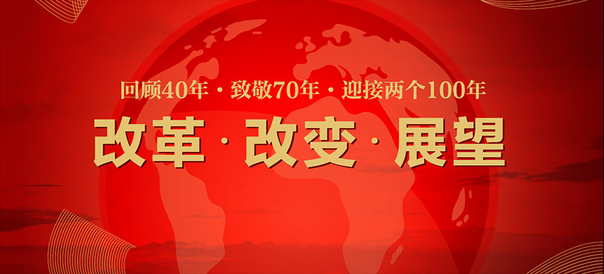 """2019""""改革·改变·展望""""年度财经论坛"""