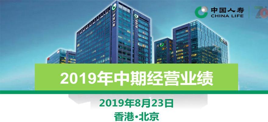 中国人寿2019年中期业绩新闻发布会