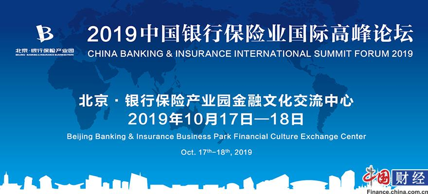 2019中国银行保险业国际高峰论坛