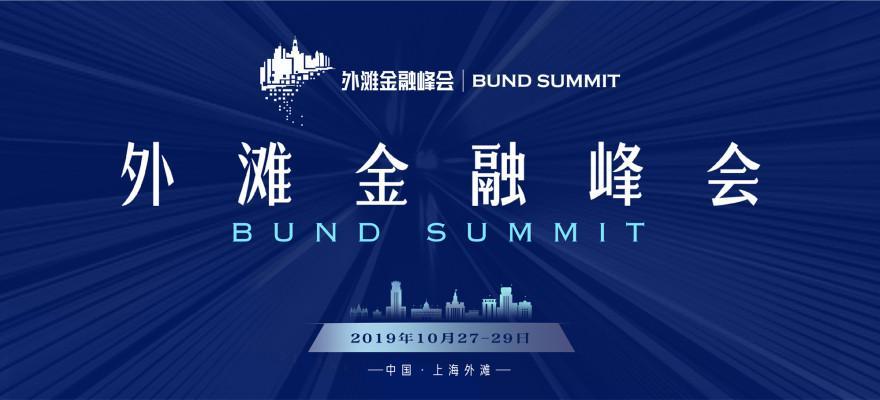 2019外滩金融峰会 Day 2