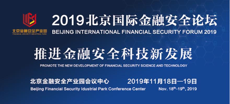 2019北京国际金融安全论坛