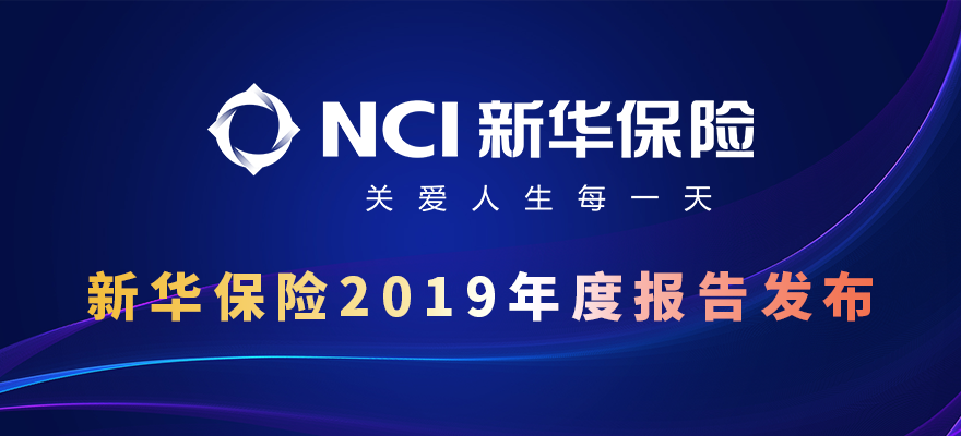 新华保险2019年度报告发布会