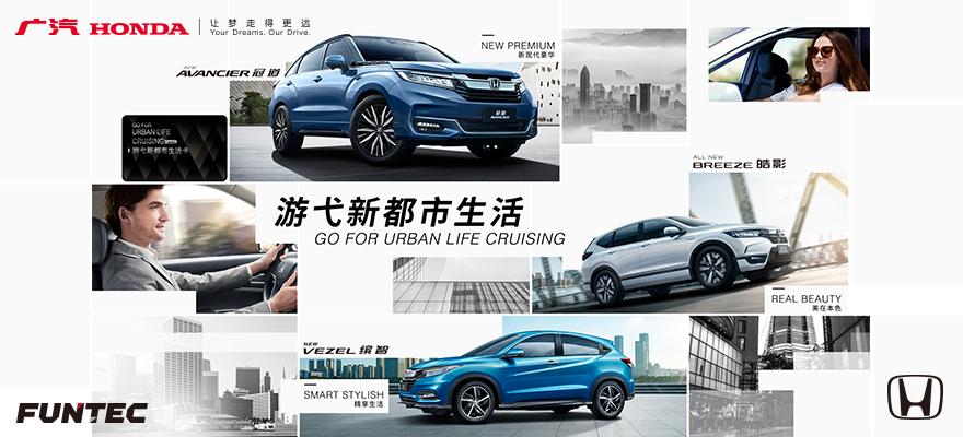 广汽本田SUV 游弋新都市生活线上发布会