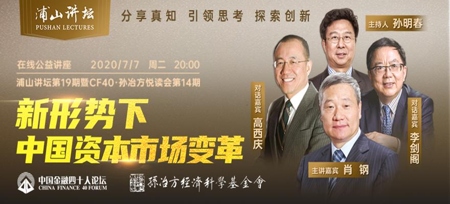 浦山讲坛第十九期:新形势下中国资本市场变革